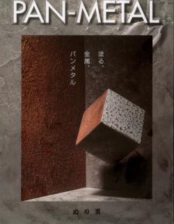 panmetal_catalog_cover